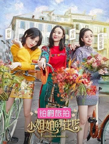 小姐姐的花店2019
