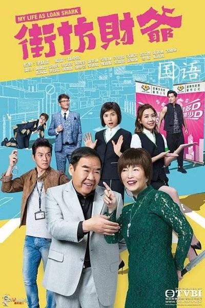 街坊财爷国语(香港剧)