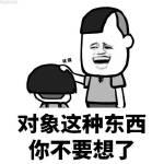 张学友qq聊天表情:你打败那两亿对手的时