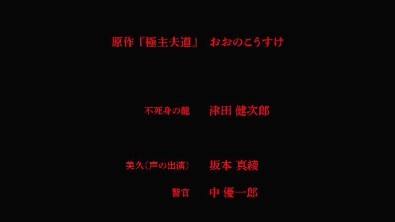 『極主夫道』(著:おおのこうすけ)実写版PV.mp4_000406.566