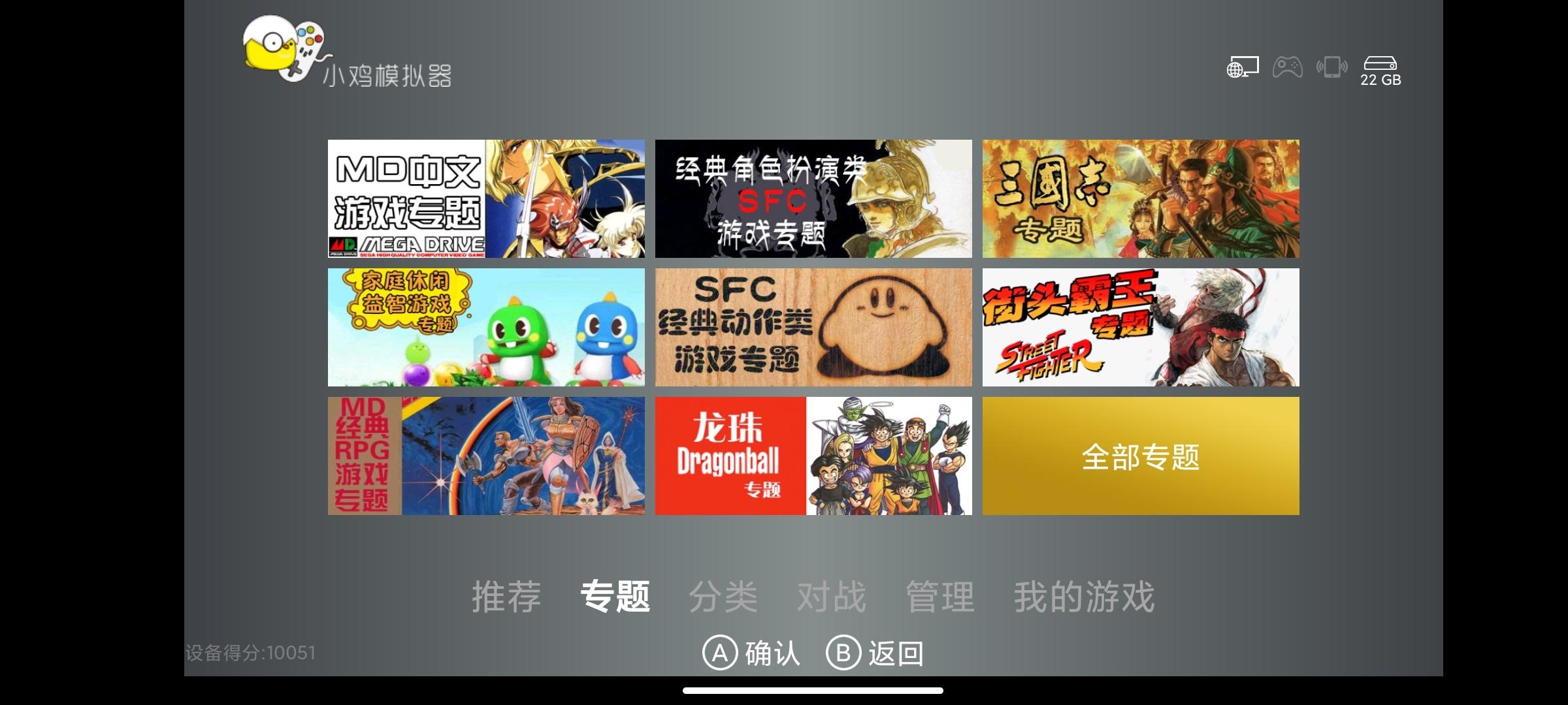 软件推荐[TV]小鸡模拟器 v1.1.8 电视TV版