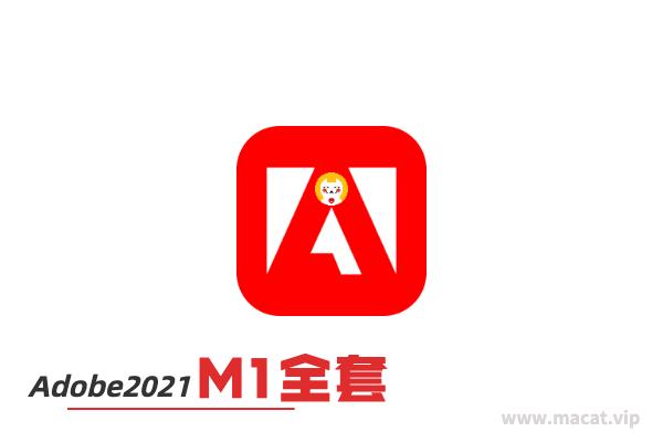 👍 Adobe M1全家桶 2021 中文破解版 适用于M1芯片的Adobe全家桶 (免激活版) 8月2日更新 30.23GB