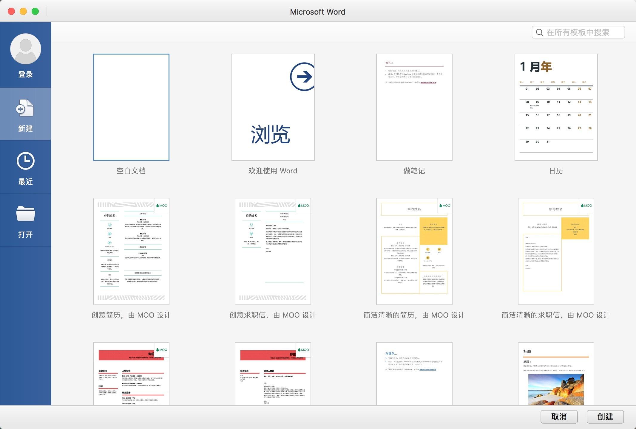 Microsoft Office 2019 for Mac 16.37 VL 办公必备的Office工具-马克喵
