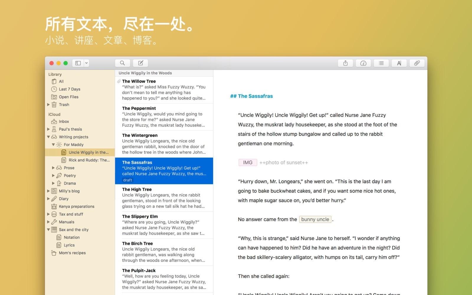 Ulysses 19.1 强大的文本编辑器-马克喵