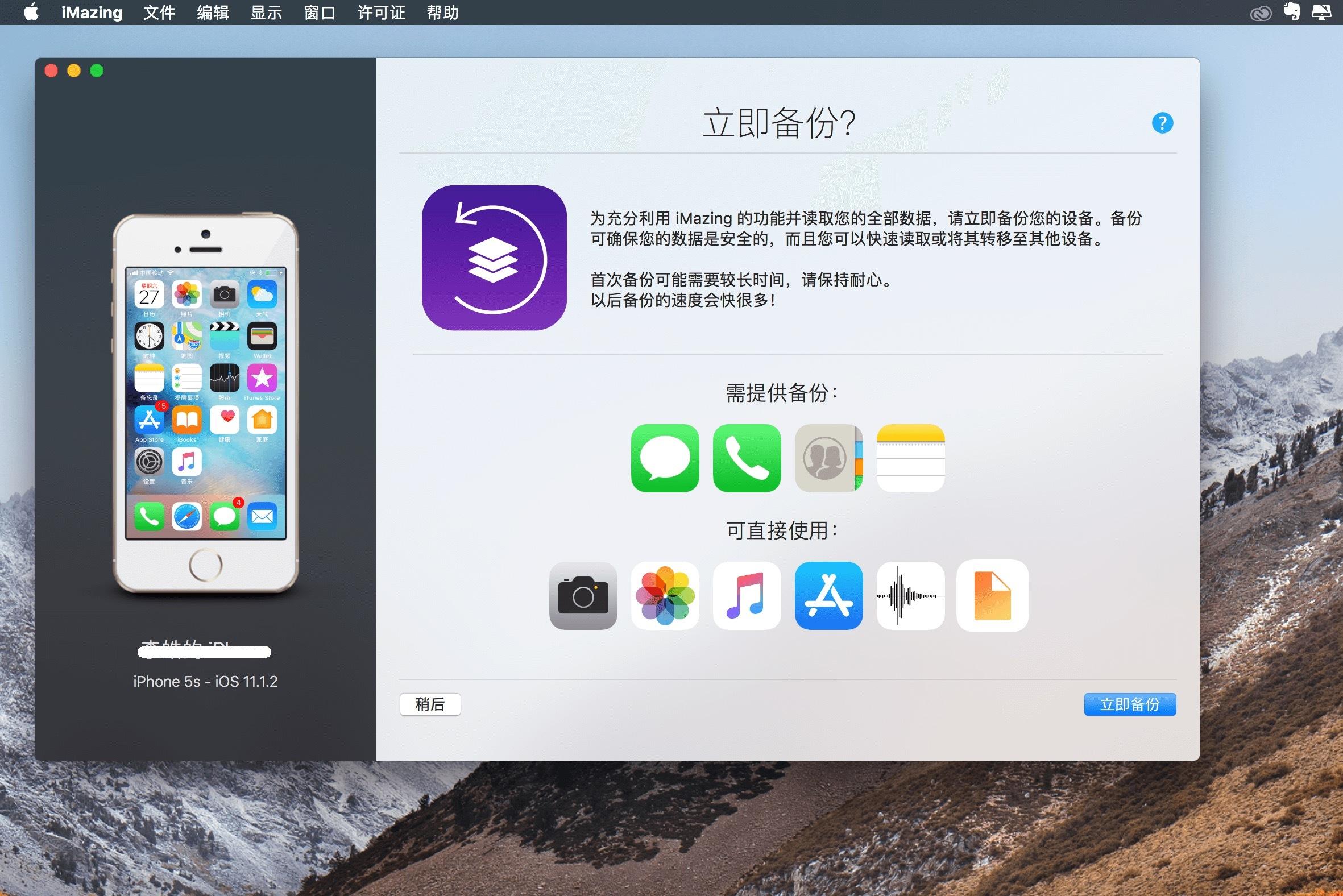 iMazing 2.12.4 (13847) 在Mac上管理 iPhone 如此简单-马克喵