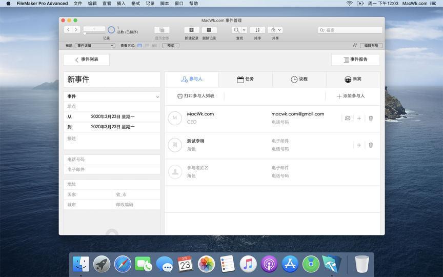 FileMaker Pro 19.1.2 定制化App开发神器-马克喵