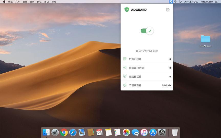 AdGuard 2.5.1.913 nightly 广告拦截工具-马克喵