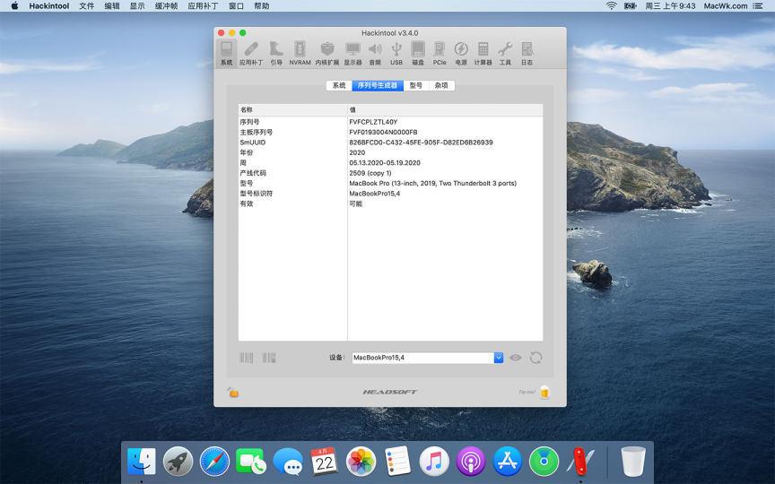 Hackintool 3.4.2中文版 黑苹果工具箱-马克喵