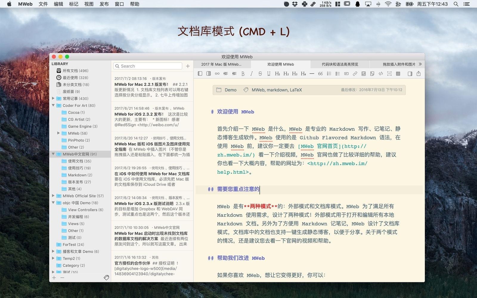 MWeb 3.4.2 for Mac 专业的Markdown写作软件-马克喵