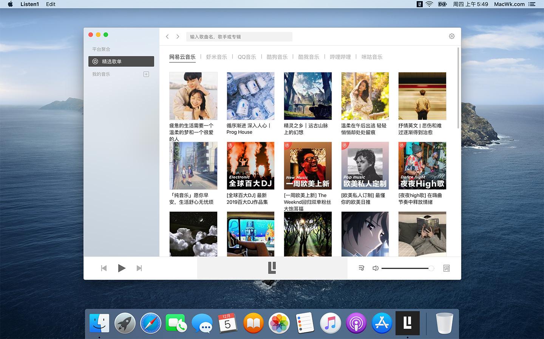 Listen1 2.17.5 中文版 全网付费VIP音乐免费听-马克喵