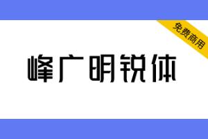 【峰广明锐体】免费商用字体,心光工作室出品