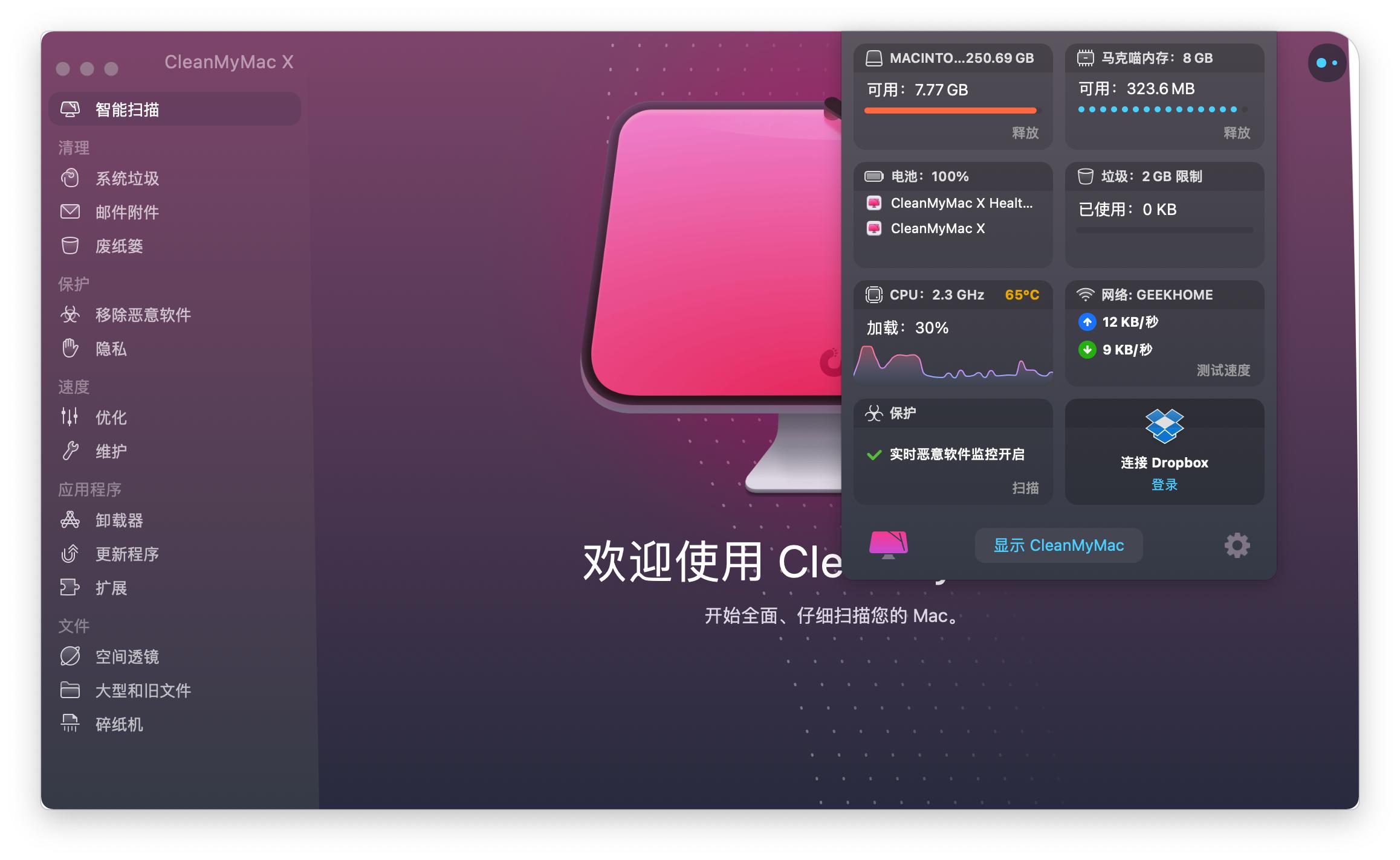 CleanMyMac X 4.7.0 中文破解版 Mac优化清理工具-马克喵