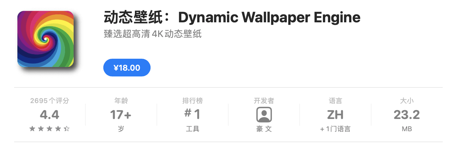 👍 Dynamic Wallpaper Engine 6.9 中文破解版 超赞的动态视频壁纸-马克喵