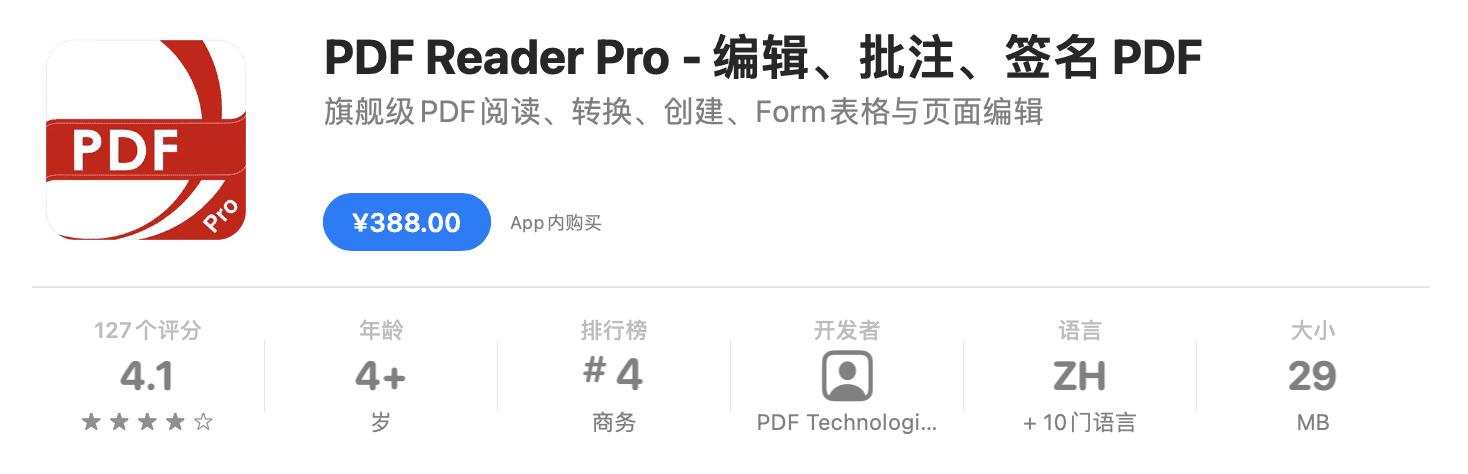 PDF Reader Pro 2.7.6 中文破解版 PDF编辑/批注/OCR/转换工具-马克喵