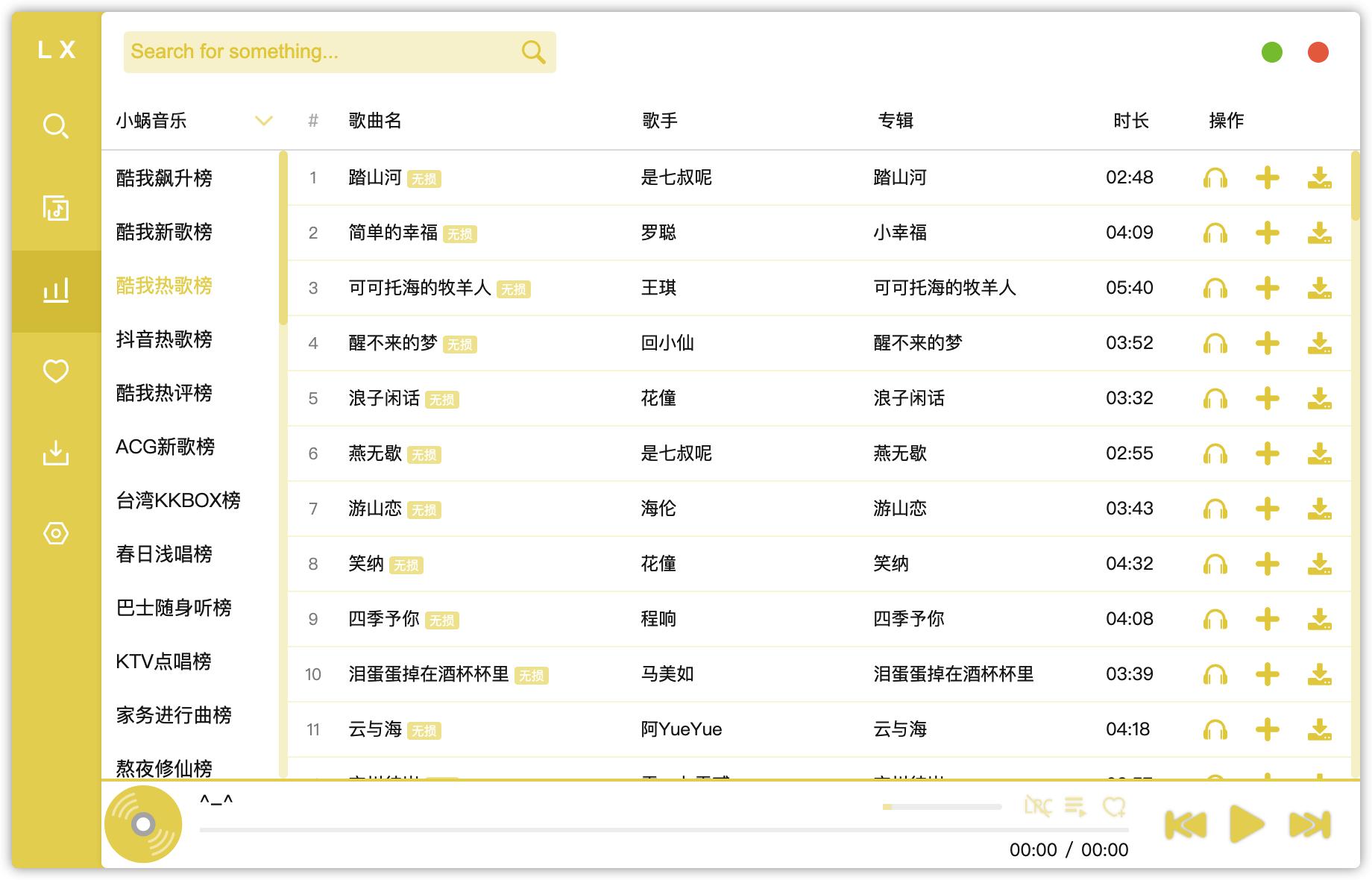 洛雪音乐助手 1.6.0 中文版 全网无损音乐下载工具-马克喵