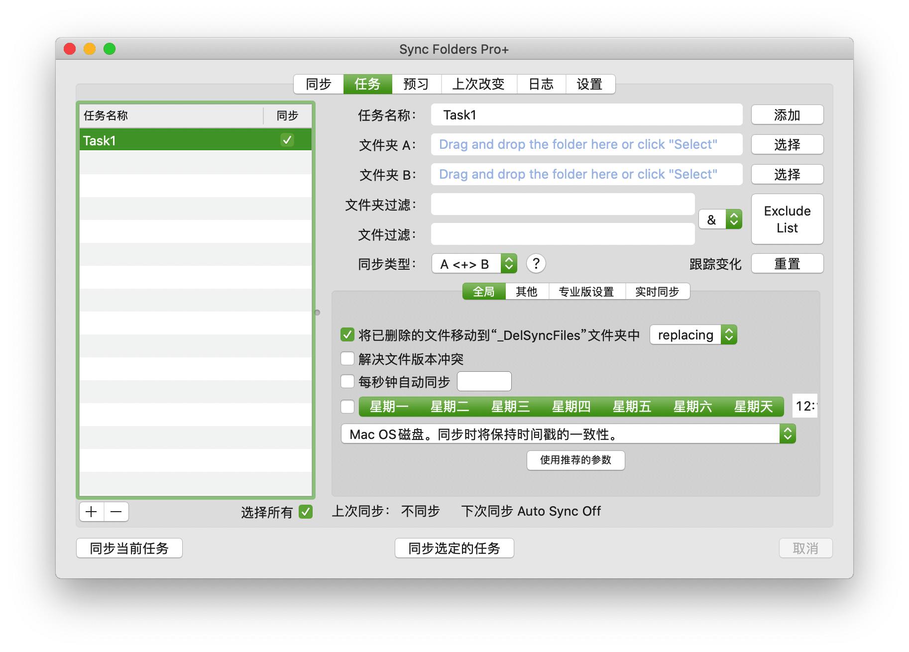 Sync Folders Pro+ 4.2 中文破解版 数据同步软件-马克喵