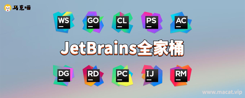 👍JetBrains最新全家桶 2021.1.2 中文永久破解版 强大的开发必备工具!