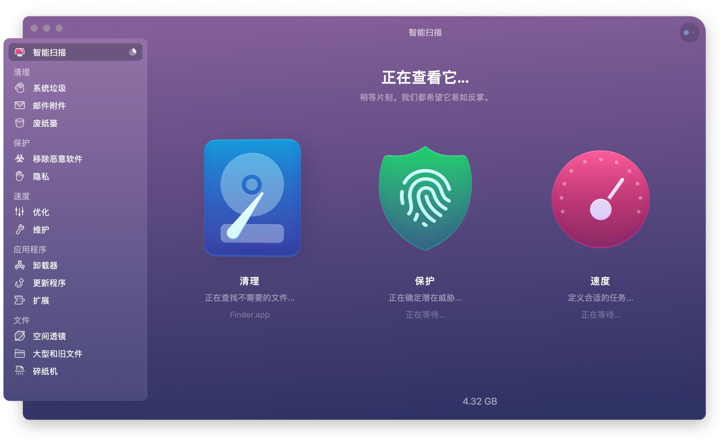 👍首发+新界面!CleanMyMac X 4.8.2 中文破解版 Mac优化清理工具-马克喵