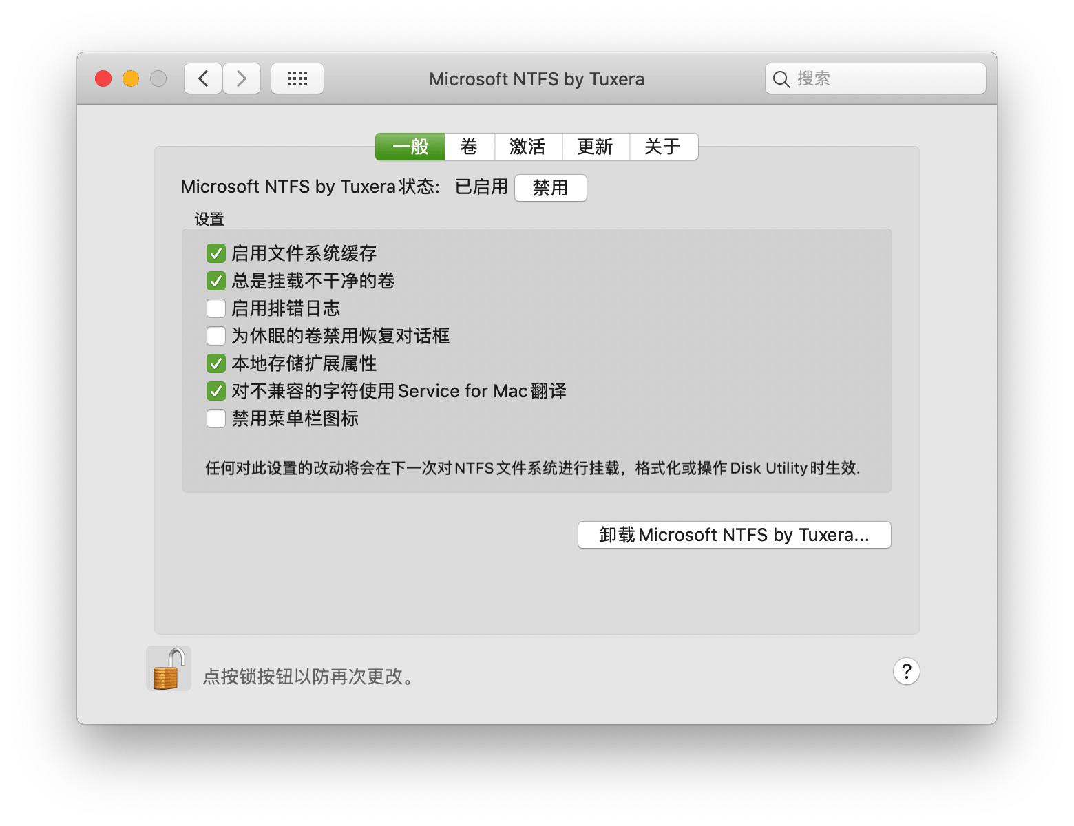 👍 正版!Tuxera NTFS 2020.1 中文破解版 NTFS磁盘读写工具-马克喵
