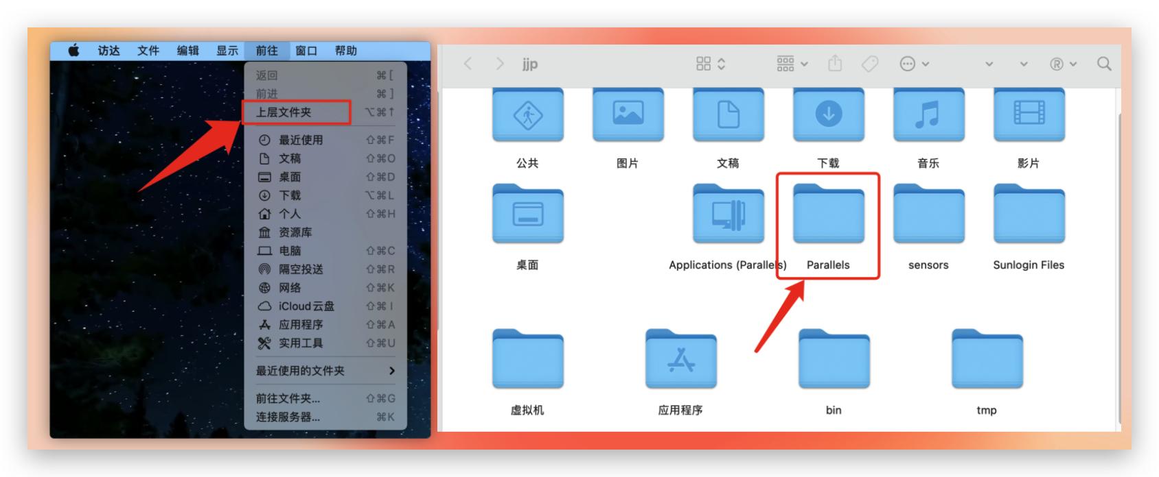 Parallels Desktop 系统工具 第3张