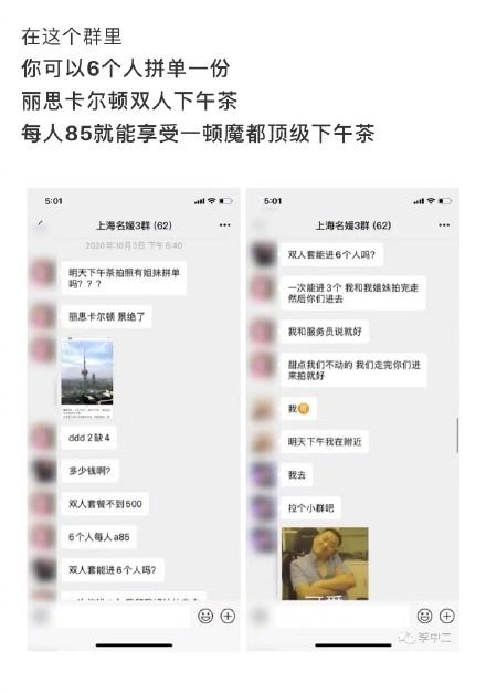 精致假生活 上海名媛群真实情况曝光