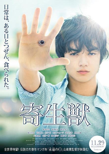 2014日本惊悚片《寄生兽(上)》HD720P 高清下载