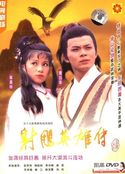 1983TVB经典剧情《射雕英雄传全集(黄日华版)》 HD720P 高清迅雷下载