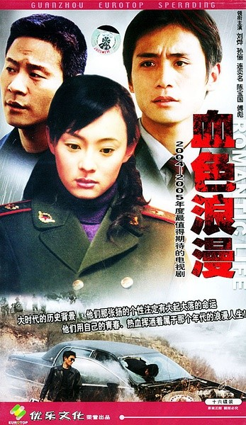 血色浪漫完结 2004.HD720P 迅雷下载