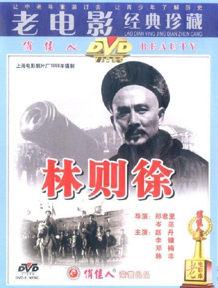 1959历史战争《林则徐/鸦片战争》DVDRip 高清迅雷下载