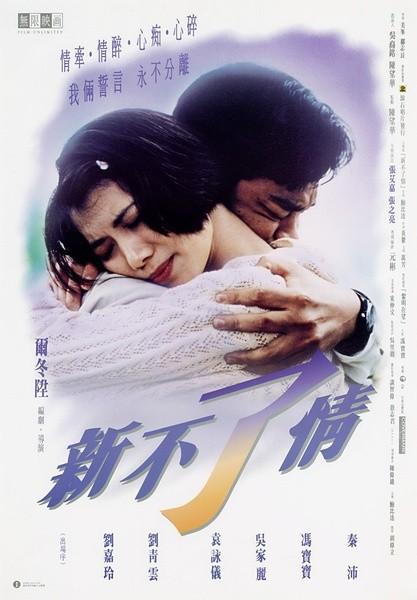 1993尔冬升高分爱情《新不了情》HD1080P.国粤双语.中字