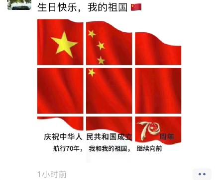 #国庆图片#汇总一些新中国成立70周年国庆照片 嗨头条 第1张