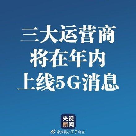 三大运营商年内推出5G升级版短信