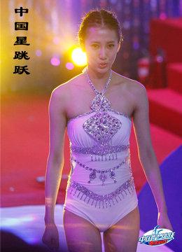 中國星跳躍