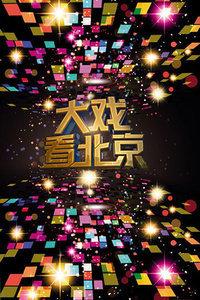 大戲看北京 2015