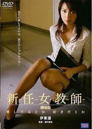 OV性感女教師 日本倫理電影