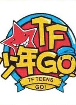 TF少年GO第2季