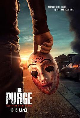 人類清除計劃 第二季 The Purge Season 2