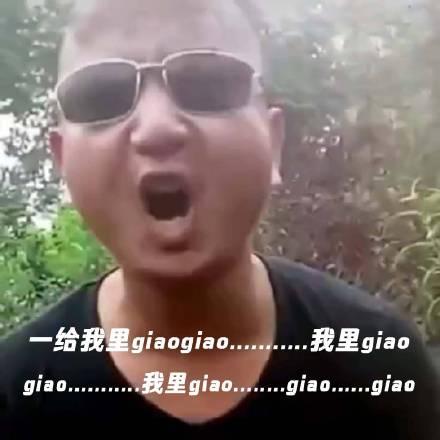 一给我里giaogiao是什么意思?