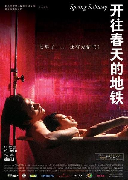2002徐静蕾范伟获奖电影《开往春天的地铁》BD720P 高清下载