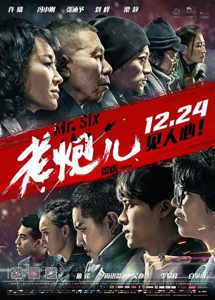 老炮儿 2015冯小刚犯罪剧情.HD720P 迅雷下载