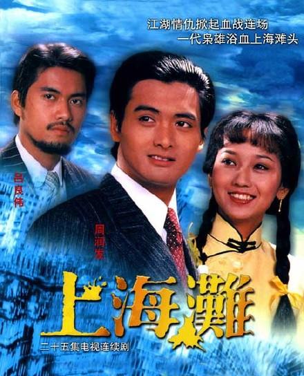 上海滩(周润发&赵雅芝版)全集 1980.HD720P 迅雷下载