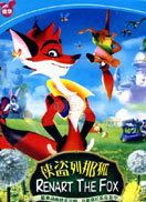 俠盜列那狐