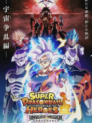 超龍珠英雄宇宙爭亂篇