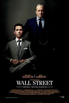 華爾街:金錢永不眠