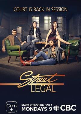 Street Legal Season 1/街頭法律第九季