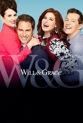 威爾和格蕾絲第十季