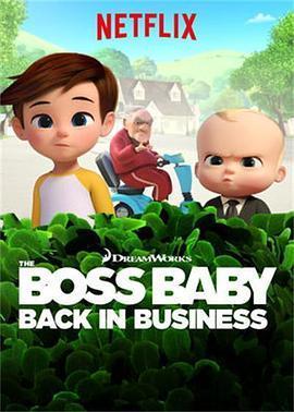 寶貝老板:重圍商界第二季