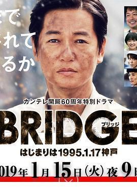 BRIDGE 始于1995.1.17 神戶
