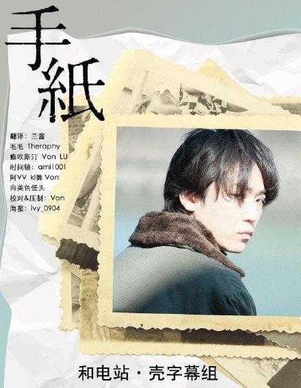 東野圭吾 信 東野圭吾 手紙 (2018)