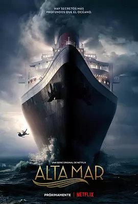 海上謀殺案第一季
